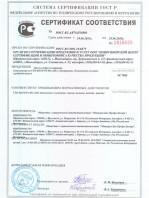 Бобровая струя сертификат