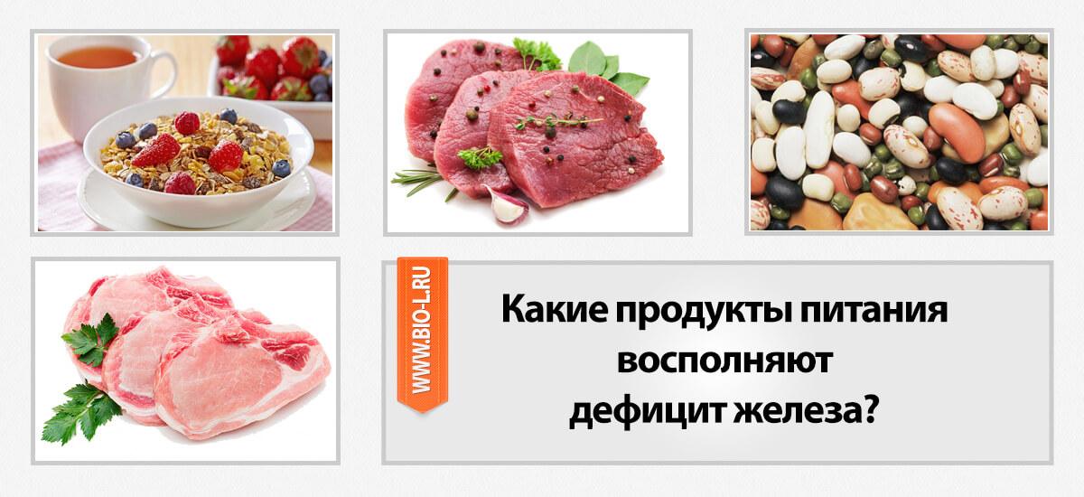 Какие продукты восполняют дефицит железа?