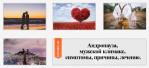 Андропауза: симптомы, причины, лечение.