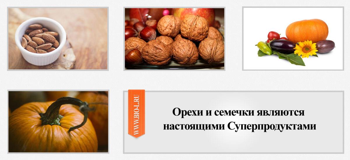 Полезные орехи и семечки