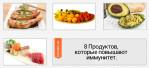 Продукты, которые повышают иммунную защиту