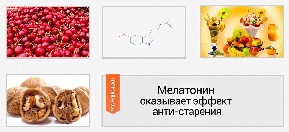 Мелатонин оказывает эффект анти-старения