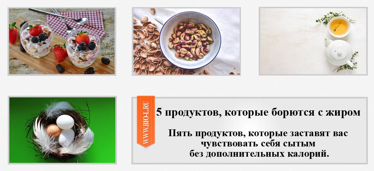 5 продуктов, которые борются с жиром