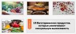 15 Вегетарианских продуктов, которые увеличивают сексуальную выносливость