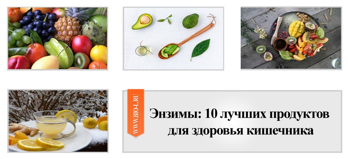 Энзимы: 10 лучших продуктов для здоровья кишечника