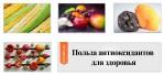 Польза антиоксидантов для здоровья