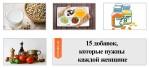 15 добавок, которые нужны каждой женщине