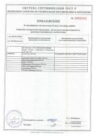 sertifnast11.800x600w