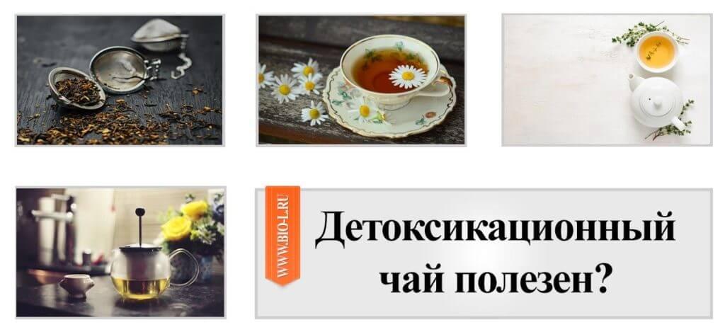 Детоксикационный чай приготовленный из здоровых натуральных ингредиентов, таких как солодка, лимонник, корень имбиря, одуванчик или расторопша, обладают естественными преимуществами для здоровья кишечника и могут улучшить ваше общее пищеварительное благополучие